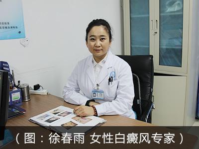 徐春雨 女性白癜风专家